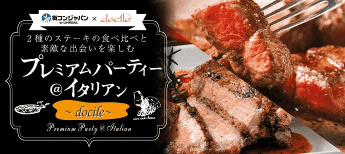 美味しいステーキと素敵な出会いを楽しむプレミアムパーティーinイタリアン~docile~