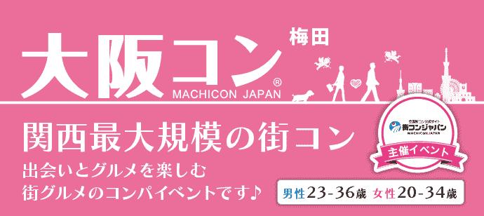 【梅田の街コン】街コンジャパン主催 2018年4月1日
