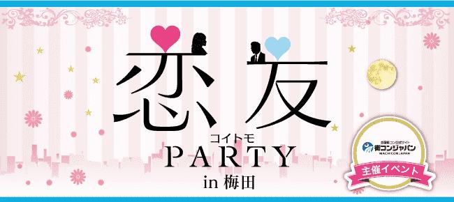 【初心者でも安心☆女性に大人気♪】第2回恋のはじまりは友達から★恋友パーティー