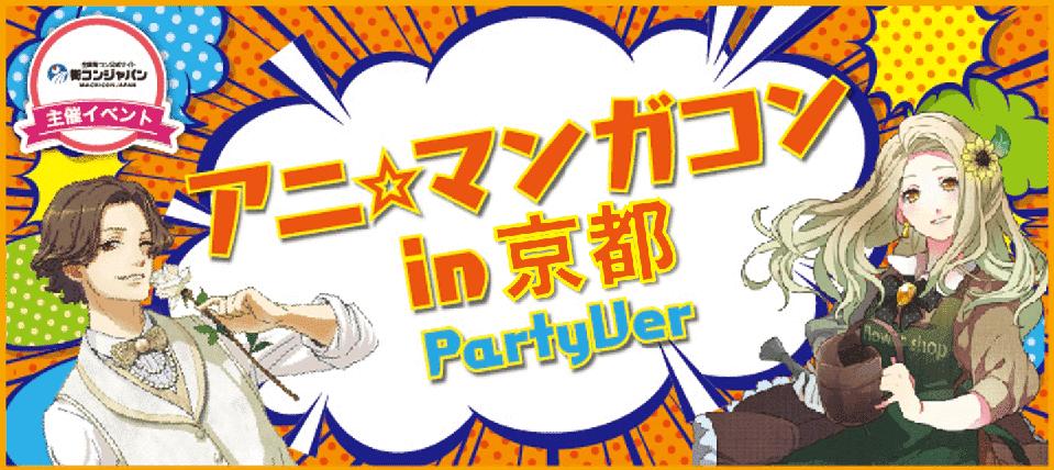 第14回アニ☆マンガコンin京都☆PartyVer☆