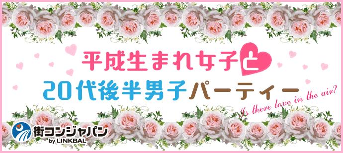 【三宮・元町の恋活パーティー】街コンジャパン主催 2018年4月30日