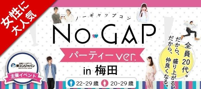【女性に大人気企画♪チケット完売注意!!】第55回NO-GAPパーティーin梅田