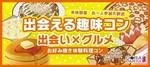 【渋谷のプチ街コン】ドラドラ主催 2018年3月17日