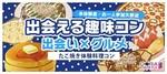 【渋谷のプチ街コン】ドラドラ主催 2018年3月21日