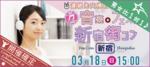 【新宿のプチ街コン】パーティーズブック主催 2018年3月18日