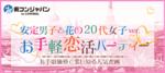 【三宮・元町の恋活パーティー】街コンジャパン主催 2018年4月15日
