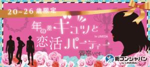 【梅田の恋活パーティー】街コンジャパン主催 2018年4月29日