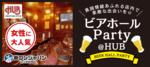 【河原町の恋活パーティー】街コンジャパン主催 2018年4月8日