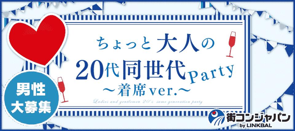 第12回ちょっと大人の20代同世代party☆プチ街コンver in 京都
