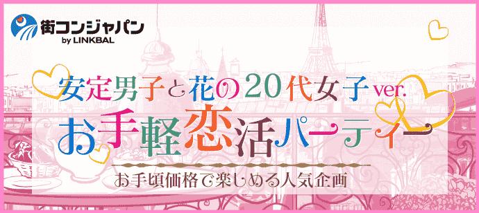 【安定男子×花の20代女子ver】お手軽恋活パーティーin神戸☆4月28日(土)