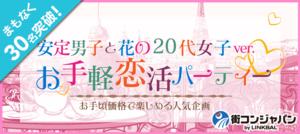 【三宮・元町の恋活パーティー】街コンジャパン主催 2018年4月28日