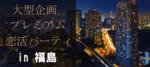 【福島県その他の恋活パーティー】ファーストクラスパーティー主催 2018年3月11日