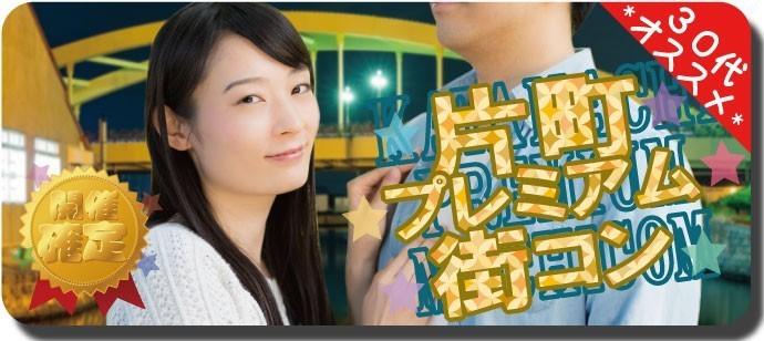 【金沢のプチ街コン】NPO北陸恋活ネット主催 2018年3月16日