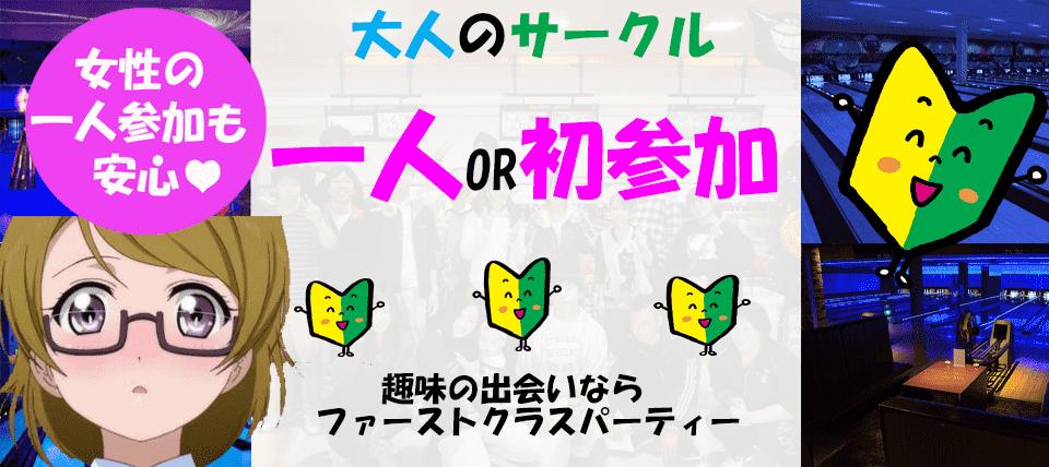 【福島県その他のプチ街コン】ファーストクラスパーティー主催 2018年3月3日
