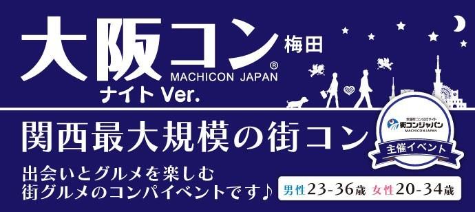 第21回大阪コンナイトVer☆男性23~36×女性20~34