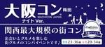 【梅田の街コン】街コンジャパン主催 2018年4月29日