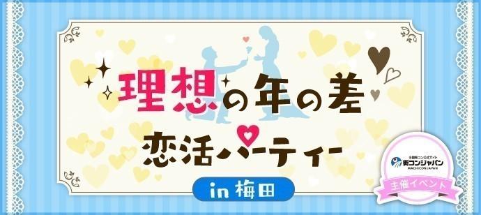 第109回理想の年の差★恋活パーティー★