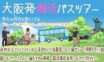 【梅田の婚活パーティー・お見合いパーティー】有限会社アイクル主催 2018年3月18日