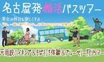 【名駅の婚活パーティー・お見合いパーティー】有限会社アイクル主催 2018年3月25日