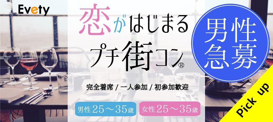 【札幌駅のプチ街コン】evety主催 2018年3月24日