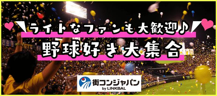 高校野球・プロ野球好き大集合!!ライトなファンから大歓迎♪