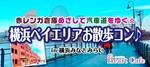 【横浜市内その他のプチ街コン】株式会社ハートカフェ主催 2018年3月10日