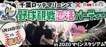 【千葉の恋活パーティー】株式会社Rooters主催 2018年3月18日