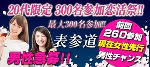 【表参道の恋活パーティー】まちぱ.com主催 2018年4月20日