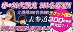 【表参道の恋活パーティー】まちぱ.com主催 2018年4月27日