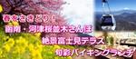 【新宿の婚活パーティー・お見合いパーティー】tesoro club主催 2018年3月4日