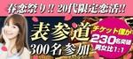 【表参道の恋活パーティー】まちぱ.com主催 2018年4月21日