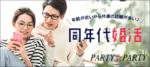 【新宿の婚活パーティー・お見合いパーティー】株式会社IBJ主催 2018年3月24日