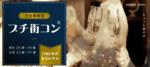 【静岡のプチ街コン】e-venz(イベンツ)主催 2018年3月18日