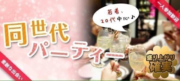 ◎超限定 同世代コン◎  in 金沢   【個室で完全着席型・1名参加・初参加大歓迎 】