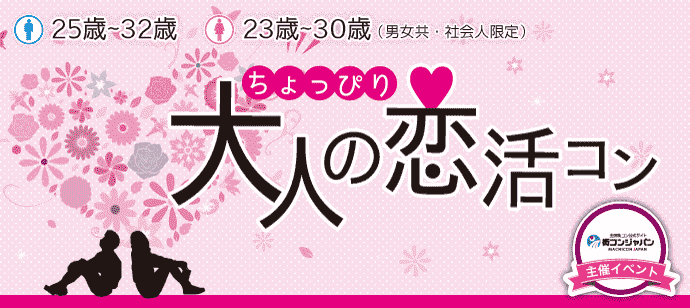 第98回ちょっぴり大人の恋活コンin梅田