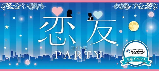 現在、男女比ぴったり★人気イベント出逢いにBest☆恋友ナイトパーティー ~街コンジャパン主催~