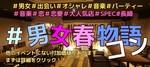 【長崎のプチ街コン】株式会社LDC主催 2018年3月23日