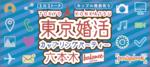 【六本木の婚活パーティー・お見合いパーティー】パーティーズブック主催 2018年3月24日