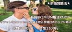 【長崎の婚活パーティー・お見合いパーティー】株式会社LDC主催 2018年3月25日