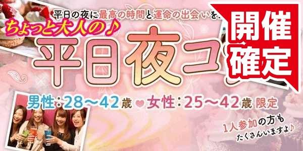 【松江のプチ街コン】街コンmap主催 2018年3月28日