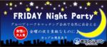【熊本の恋活パーティー】街コンジャパン主催 2018年3月23日