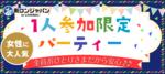 【長崎の恋活パーティー】街コンジャパン主催 2018年3月30日