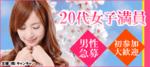 【新宿の恋活パーティー】キャンキャン主催 2018年3月25日