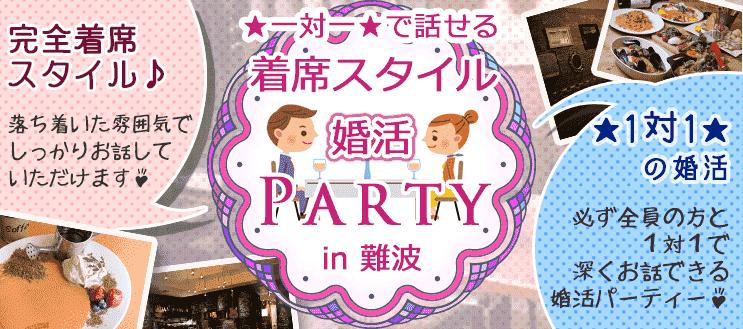 4月1日(日)☆一対一☆で話せる 着席スタイル婚活Party in難波