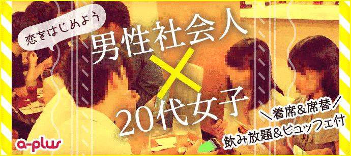 【梅田の婚活パーティー・お見合いパーティー】街コンの王様主催 2018年3月25日