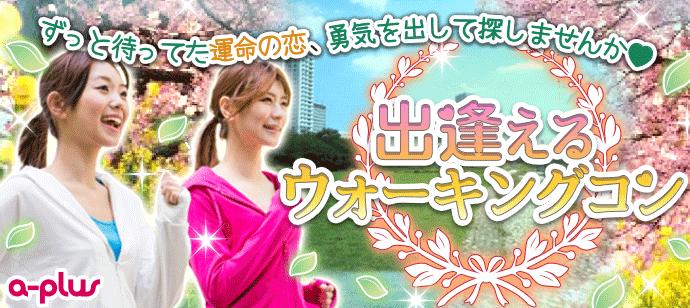 【神楽坂のプチ街コン】街コンの王様主催 2018年4月1日