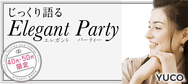 40代・50代限定☆大人のエレガント婚活パーティー@銀座 4/1