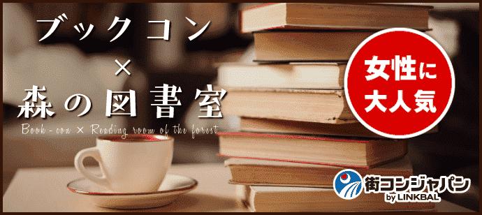 街コン@森の図書室・・趣味コン☆趣味活・・