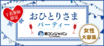 【関内・桜木町・みなとみらいの恋活パーティー】街コンジャパン主催 2018年3月24日