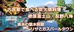 【新宿の婚活パーティー・お見合いパーティー】tesoro club主催 2018年3月21日